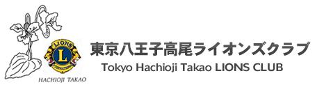 東京八王子高尾ライオンズクラブホームページ